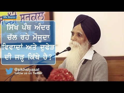 Root Cause and Solution of Internal Conflict in Sikh Panth over Interpretation of Gurbani