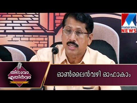Liquor through online  | Thiruva Ethirva | Manorama News