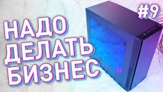 #НДБ ep.9 / Сборка ПК для ПРОДАЖИ АВИТО