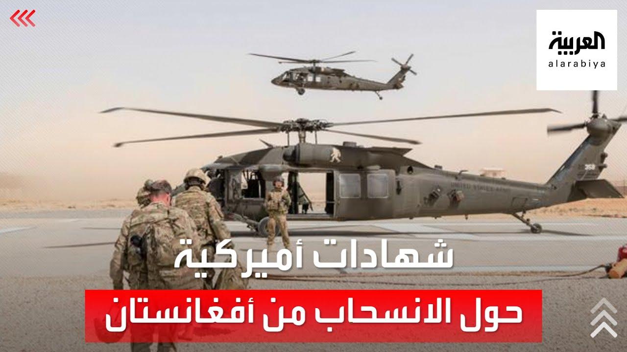 لهذا الأسباب رفض قادة الجيش الأميركي الانسحاب السريع من أفغانستان  - نشر قبل 2 ساعة