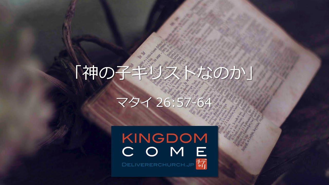 「神の子キリストなのか」マタイ26:57-64 最高法院サンヘドリンにてイエスの裁判