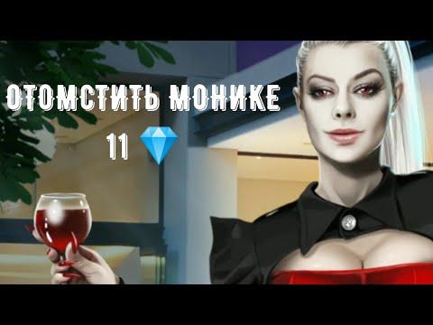 Месть Монике 11 💎. Сезон 2 Серия 10. Рождённая луной. Клуб романтики.