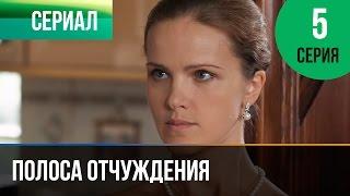 ▶️ Полоса отчуждения 5 серия - Мелодрама | Фильмы и сериалы - Русские мелодрамы