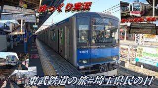 【鉄道旅ゆっくり実況】埼玉県民の日フリー乗車券を使って、東武鉄道を満喫する旅#1