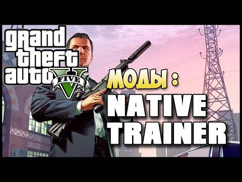 Как установить Native Trainer для GTA 5 (ПК)+обзор