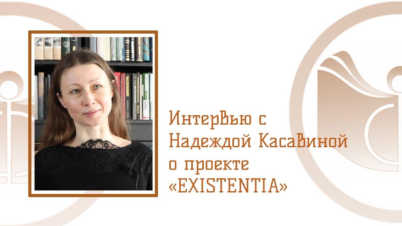 Интервью с Надеждой Касавиной о проекте «EXISTENTIA»
