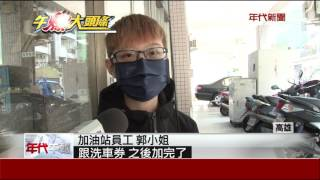 """婦加千元霸王油 害工讀生""""日薪5元"""""""