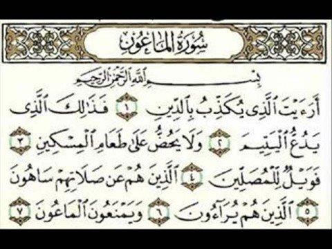 القرآن الكريم سورة الماعون Youtube