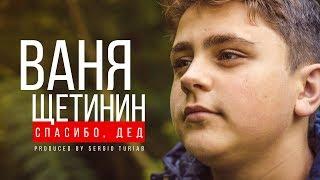 Ваня Щетинин «Спасибо, дед» (MASYUCHENKO cover)...