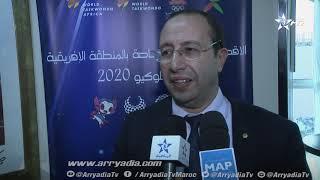ربورتاج الرياضية|الرباط|التايكوندو|ندوة صحفيةللإستعدادات المغرب للإقصائيةالأولمبيةالإفريقية .