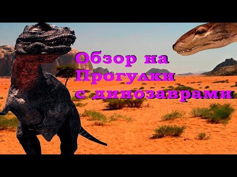 Прогулки С Динозаврами(Обзор)