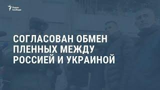 Фото Соратник Зеленского обмен заключенными с РФ согласован  Новости