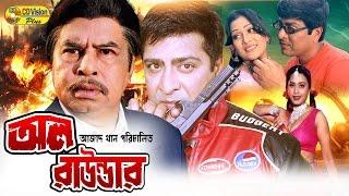 All Rounder | Full HD Bangla Movie | Amit Hasan, Poly, Mehedi, Shikha, Misha | CD Vision