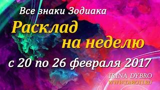 Гороскоп Таро для всех знаков Зодиака на неделю c 20 по 26 февраля 2017 года