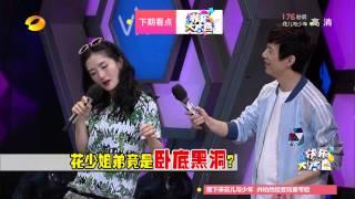 """《快乐大本营》05/23预告:花少姐弟团高调现身 井宝杨洋互爆""""黑料""""Happy Camp 5/23 Preview:Yang&Boran Tease Each Other【湖南卫视官方版1080P】"""