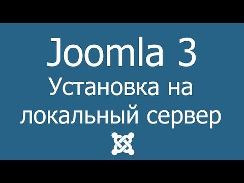 Установка Joomla на локальный сервер Localhost