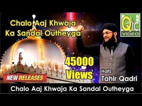 Hafiz Tahir Qadri - Chalo Aaj Khwaja QIC Mauritius
