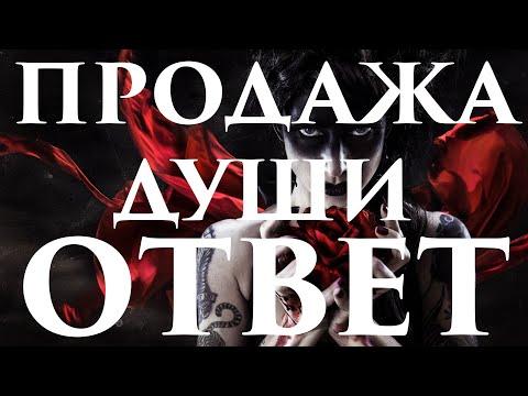 Продажа Души Дьяволу: Вопрос - Ответ - Маг Fose