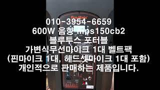 최신 신제품 600W 앰프스피커 집회 시위 데모 이동식…