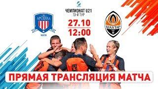 Арсенал Киев U21 – Шахтер U21. Полная версия матча молодежного чемпионата 27.10.2018