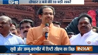 10 News in 10 Minutes | March 21 2017 - India TV