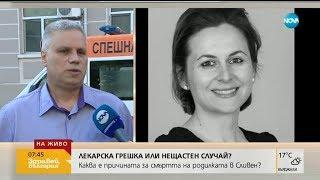 Болницата в Сливен: Няма да скрием нищо от роднините на починалата родилка
