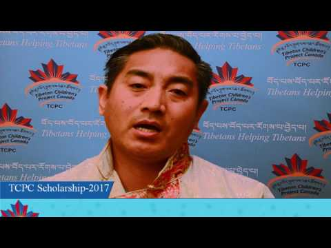 TCPC Scholarship Announcement 2017