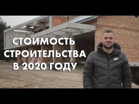 Стоимость строительства дома в 2020 году в Киеве