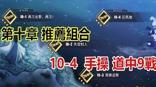【索爾遊戲】【碧藍航線】#46 【台版】 第十章 推薦組合 【附10-4 手操 道中9戰】