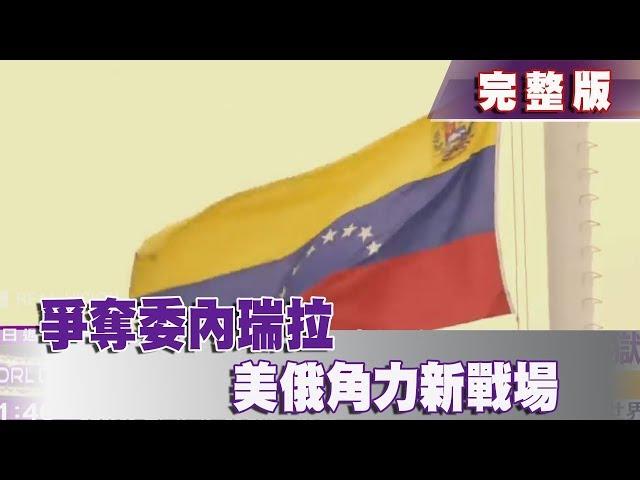 【完整版】2019. 02.03《文茜世界周報》爭奪委內瑞拉 美俄角力新戰場 | Sisy's World News