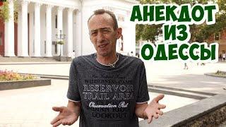 Курортный анекдот из Одессы! Анекдот про аренду жилья в Одессе!