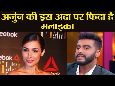 Malaika Arora reveals what attracts her in Arjun Kapoor | FilmiBeat Mp3