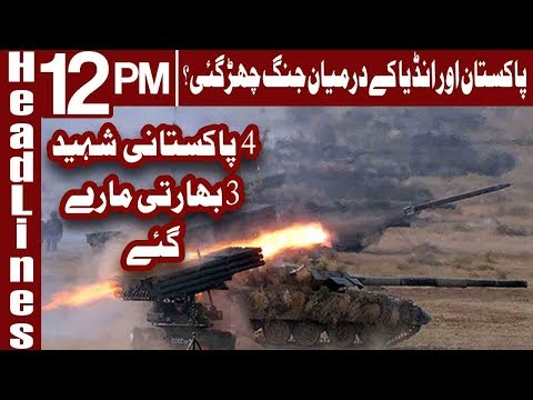 War Started Between Pakistan And India? - Headlines 12 PM - 15 January 2018 - Express News