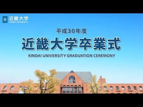 「平成30年度近畿大学卒業式」ダイジェスト