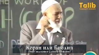 Коран или Библия - что является Словом Божьим? thumbnail