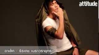 Repeat youtube video [Attitude] - behindthescene - cover อาเล็ก ธีรเดช