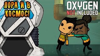 Oxygen Not Included [АРИДИЯ] |8| КОСМИЧЕСКОЕ ОСВОЕНИЕ!