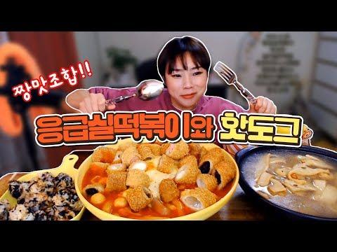응급실떡볶이와 프랭크서울핫도그의 짱맛 조합!!!/181108/Mukbang, eating show