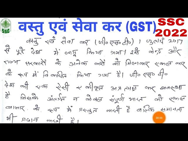 GST essay, goods and services tax essay, वस्तु एवं सेवा कर gst (GST) for ssc chsl and cgl 2018