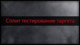 видео Тестирование сервисов автоматизации рекламы ВКонтакте