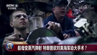 [今日关注]20190529 预告片| CCTV中文国际