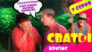 Сериал Сваты 6 й сезон 7 я серия Домик в деревне Кучугуры комедия смотреть онлайн HD