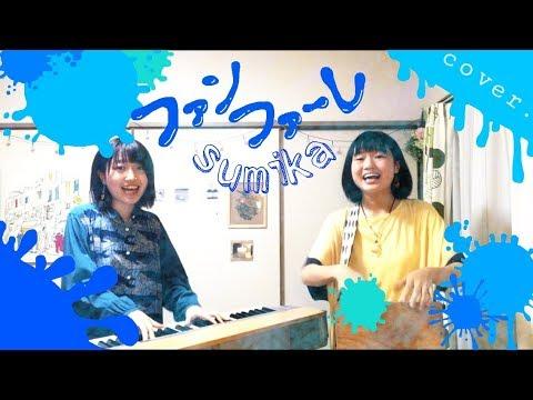 【フル 歌詞付き】『ファンファーレ / sumika』 covered by YurixMeri