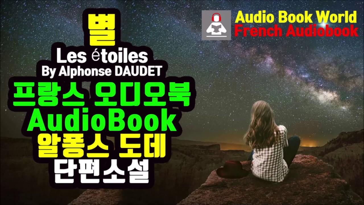 별(Les etoiles) - 프랑스 오디오북 - French Audiobook