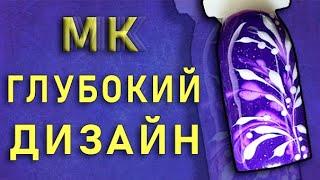 ГЛУБОКИЙ дизайн Гель Лаком ЗИМНИЙ Маникюр 2021 Дизайны Гель Лаком Маникюр для НАЧИНАЮЩИХ NAILS Art