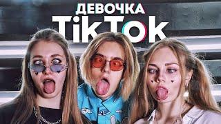 CHENSKY - ДЕВОЧКА ТИК-ТОК (feat.Fedulova)