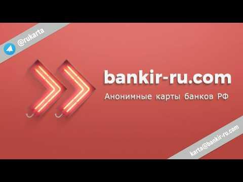 Купить банковскую карту России на чужое имя, без паспорта (сбербанк, ВТБ, тинькофф, альфа банк)