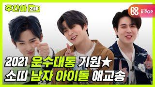 [주간아.zip] ⭐2021 운수대통 기원⭐ 소띠 남자 아이돌 애교송 모음! l 남자 아이돌(Boy Grou…
