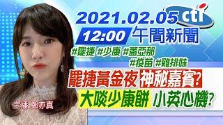 【中天午報】20210205 罷捷黃金夜「神秘嘉賓」? 「大啖少康餅」小英心機?