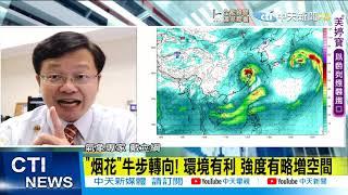 【戴立綱報氣象】越晚雨越大! 烟花颱風外圍環流大 週日起\